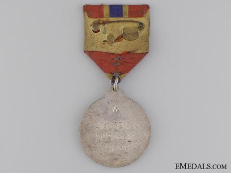 "Commemorative Medal ""Great Fatherland Liberation War 1950–1953"" Reverse"