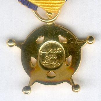 Miniature II Class Decoration Reverse