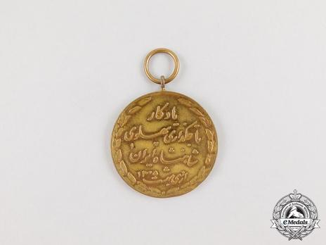 Reza Shah Coronation Medal, 1926 Reverse