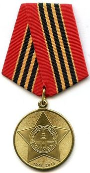 65 Years of Victory in the Great Patriotic War Circular Brass Medal Obverse