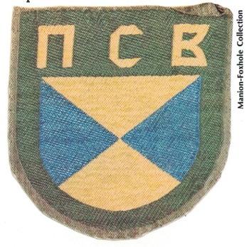 German Army Sibir Cossacks Sleeve Insignia (2nd version) Obverse