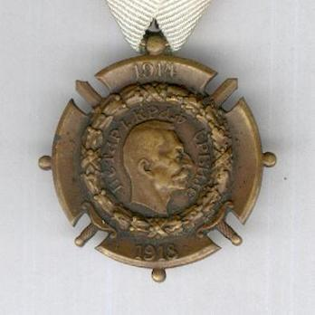Commemorative Cross for the War of Liberation and Union, 1914-1918 Obverse