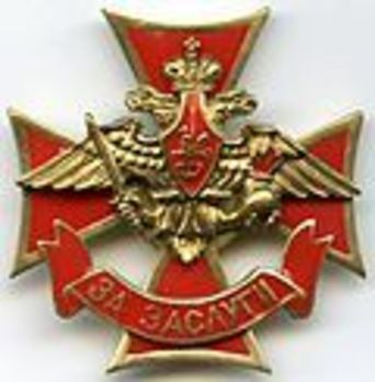 Merit of the Military Personnel of Land Forces Cross Decoration Obverse