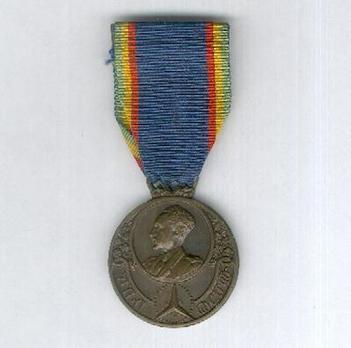 Refugees' Medal Obverse