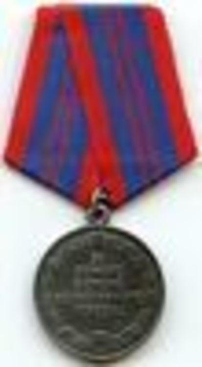 200px soviet medal for distinguished service in the preservation of public order1