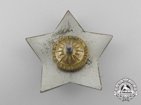 Order for Special Merit in the Defence of the State and Social Order, II Class Breast Star (1958-1965) Reverse