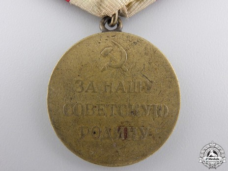 Defence of Stalingrad Brass Medal (Variation I) Reverse