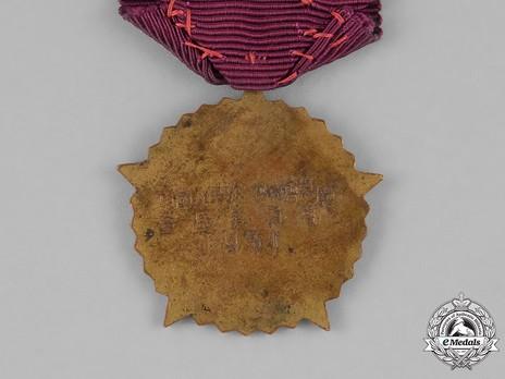 Resist U.S. Aggression, Aid Korea Commemorative Medal Reverse