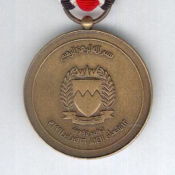 Kuwait Liberation Medal (Medalat al-Tahrir al-Kuwait) Reverse