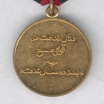 Medal of Service in the Armed Forces, III Class Reverse