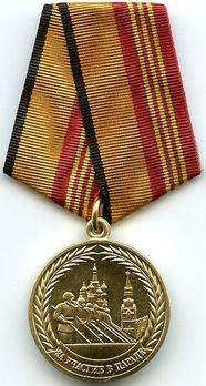 Participation in the Victory Day Military Parade Circular Medal Obverse