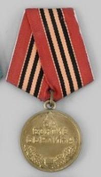 Capture of Berlin Brass Medal (Variation I) Obverse