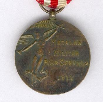 Copper Medal (1921-1946) Reverse