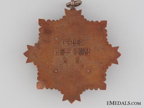 Order of Military Merit, Type I, I Class (Taegeuk) Reverse
