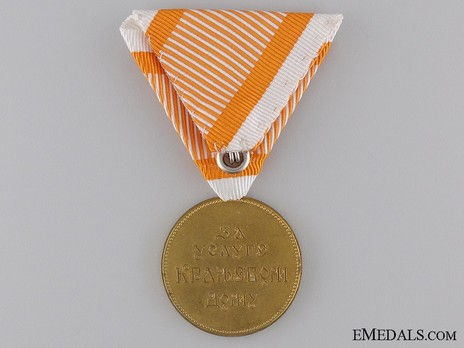 Royal Household Medal of King Alexander I Karadordevic, in Gold Reverse