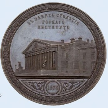 Centenary of Mining Institute Table Medal (in bronze) Reverse