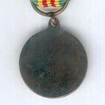 Miniature Association of Voluntary Defence Guilds Medal Reverse