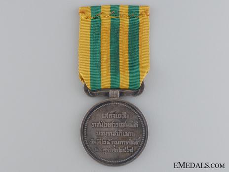 King Rama VII Medal Silver Medal Reverse