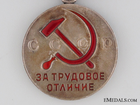 Medal for Valiant Labour Silver Medal (Variation II) Obverse