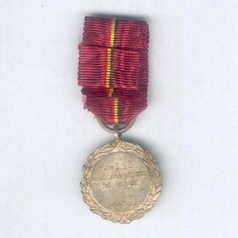 Miniature Bronze Medal (for Humanitarian Assistance, with French inscription) (White metal) Reverse