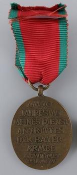 Bavarian Army Jubilee Medal Reverse