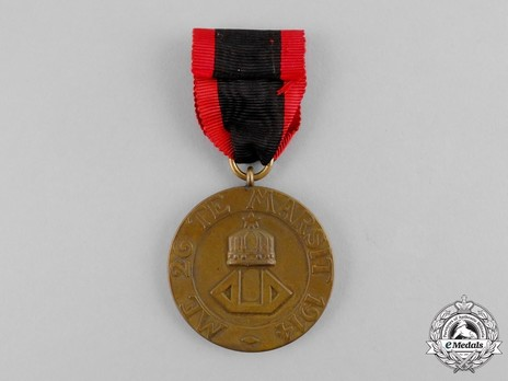 Order of the Black Eagle, I Class Medal Reverse