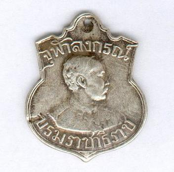 Visit of King Chulalongkorn the Great (Rama V) to Europe, Medal