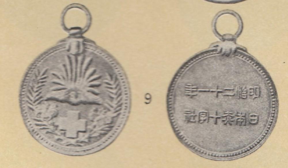 Japan%2c+red+cross+membership+medal