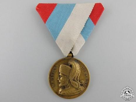 "Miloš Obilić Bravery Medal, Type II (stamped ""BRONZE"") Obverse"