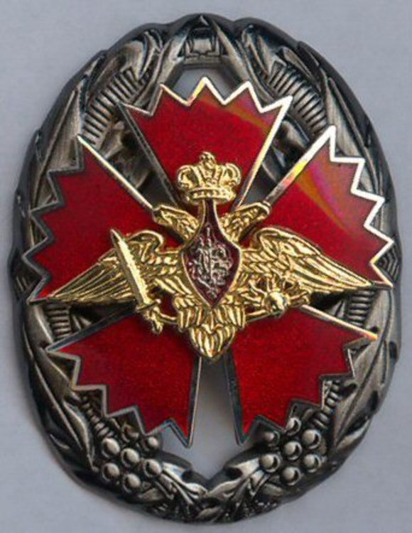 Decoration for general staff officers