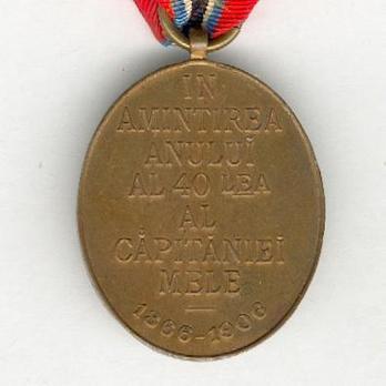 Jubilee Medal of King Carol I, Military Division Reverse