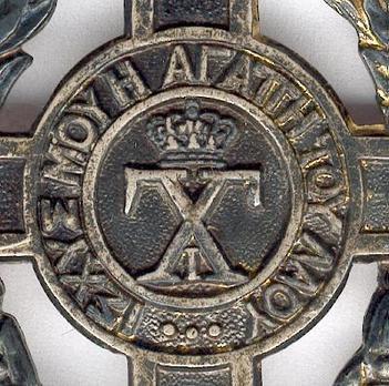 Royal Order of George I, Civil Division, Commemorative Cross, in Bronze Obverse Detail