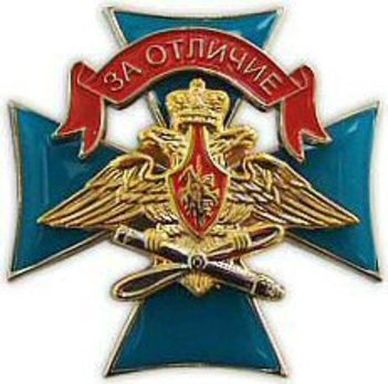 Distinction in the Air Force Cross Decoration Obverse