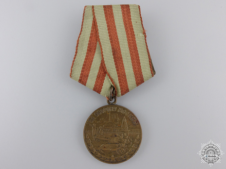 Defence of Moscow Brass Medal (Variation I) Obverse