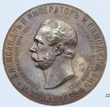 Inauguration of the Monument to Alexander II Gold Table Medal (in bronze)