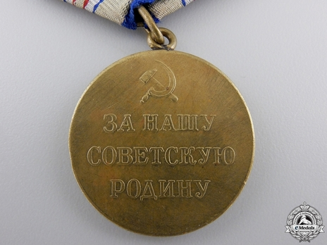 Defence of the Caucasus Brass Medal (Variation I) Reverse