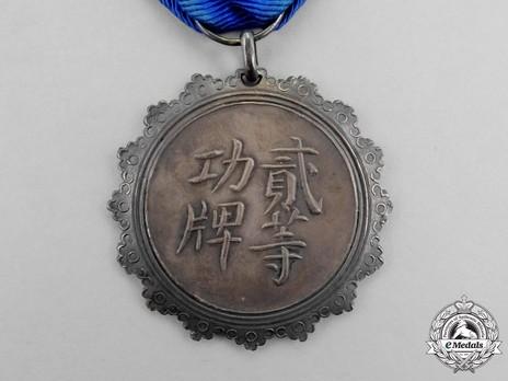 Berlin Legation Medal, in Silver Reverse