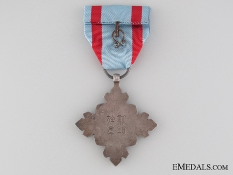Order of the Auspicious Clouds, VIII Class Reverse