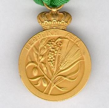 Agricultural Merit Medal, I Class Reverse