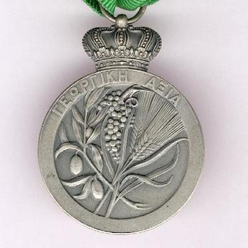 Agricultural Merit Medal, II Class Reverse