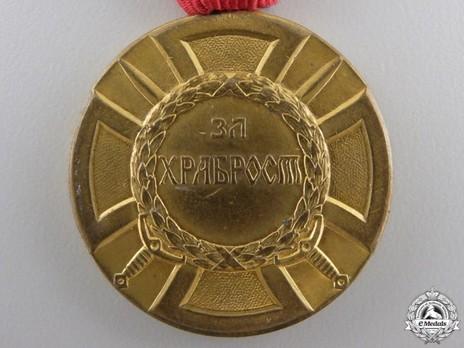 Milosh Obilich Medal for Bravery, in Gold (small) Reverse
