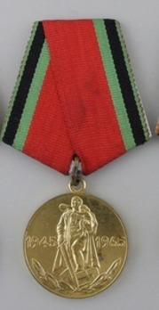 20th Anniversary of Victory in the Great Patriotic War Brass Medal Obverse