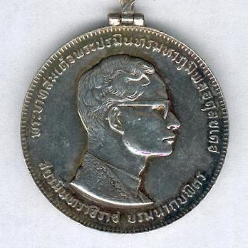 Commemorative Jubilee, Medal (1971)