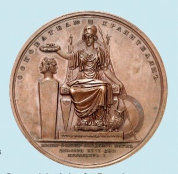 Centennial of the Imperial Academy of Sciences in St. Petersburg Table Medal (in bronze) Reverse