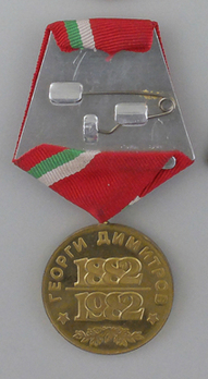 Medal for the 100th Anniversary of Georgi Dimitrov Reverse