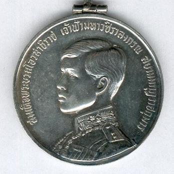 Investiture of H.R.H. Prince Vajiralongkorn as Crown Prince, Medal (1972)