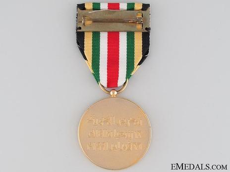 Liberation of Kuwait Medal, 1991 Reverse