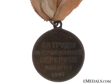 Campaigns in Central Asia Bronze Medal Reverse