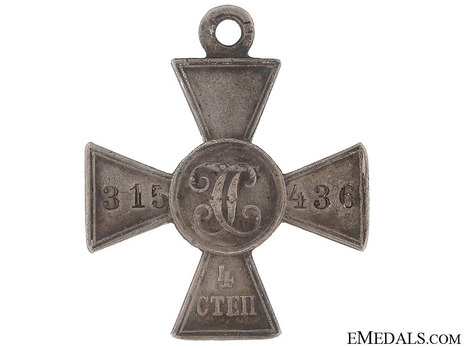 Prussian Allies St. George Silver Cross Reverse