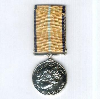 Accession Medal (Midalat al-'Atala'at al-'Arash) Reverse